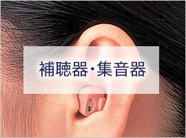 補聴器・集音器