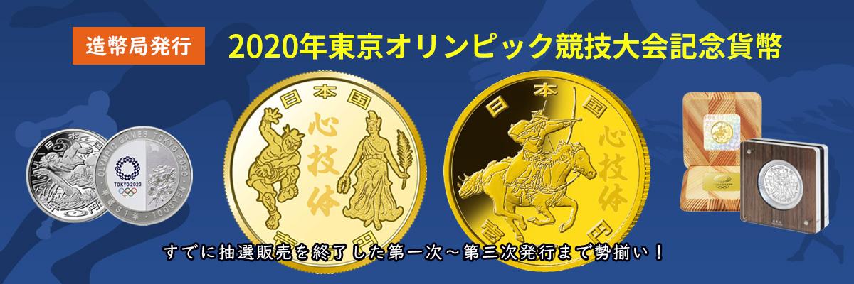 【造幣局発行】2020年東京オリンピック競技大会記念貨幣 すでに抽選販売を終了した第一次~第三次発行まで勢揃い!
