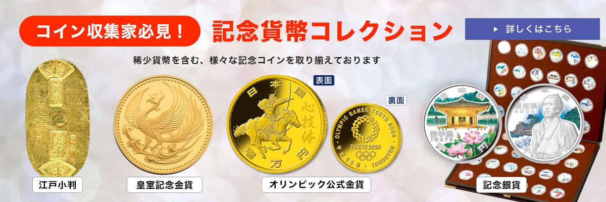 コイン収集家必見!記念貨幣コレクション 稀少貨幣を含む、様々な記念コインを取り揃えております