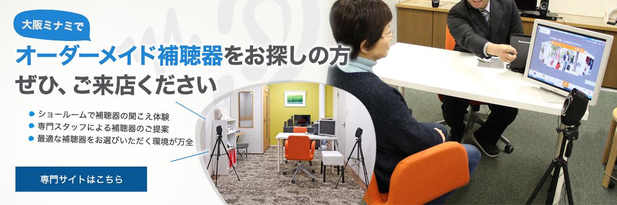 大阪ミナミでオーダーメイド補聴器をお探しの方へ ぜひ、ご来店ください