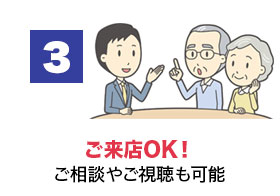 3.ご来店OK!ご相談やご視聴も可能
