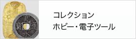 コレクション・ホビー・電子ツール