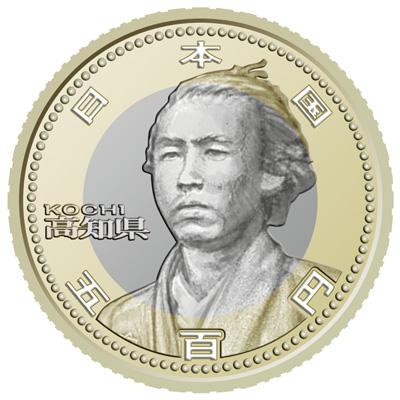 五百円記念貨幣