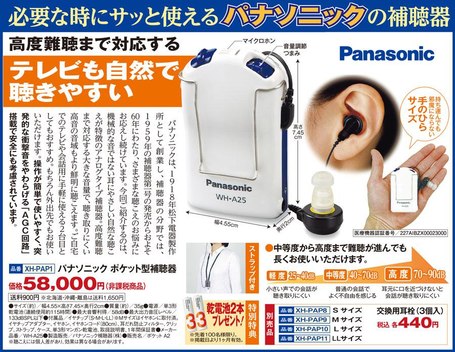 パナソニック ポケット型補聴器