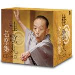 【CD10枚組】桂歌丸 名席集 珠玉の演目20席を収録!