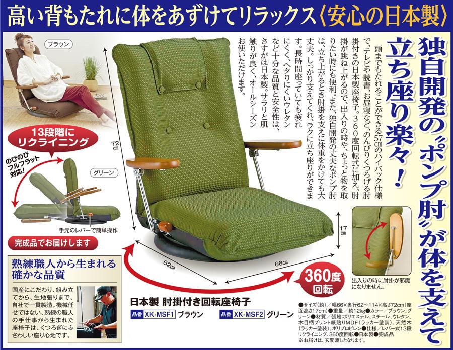 """高い背もたれに体をあずけてリラックス 安心の日本製 独自開発の""""ポンプ肘""""が体を支えて、立ち座り楽々"""