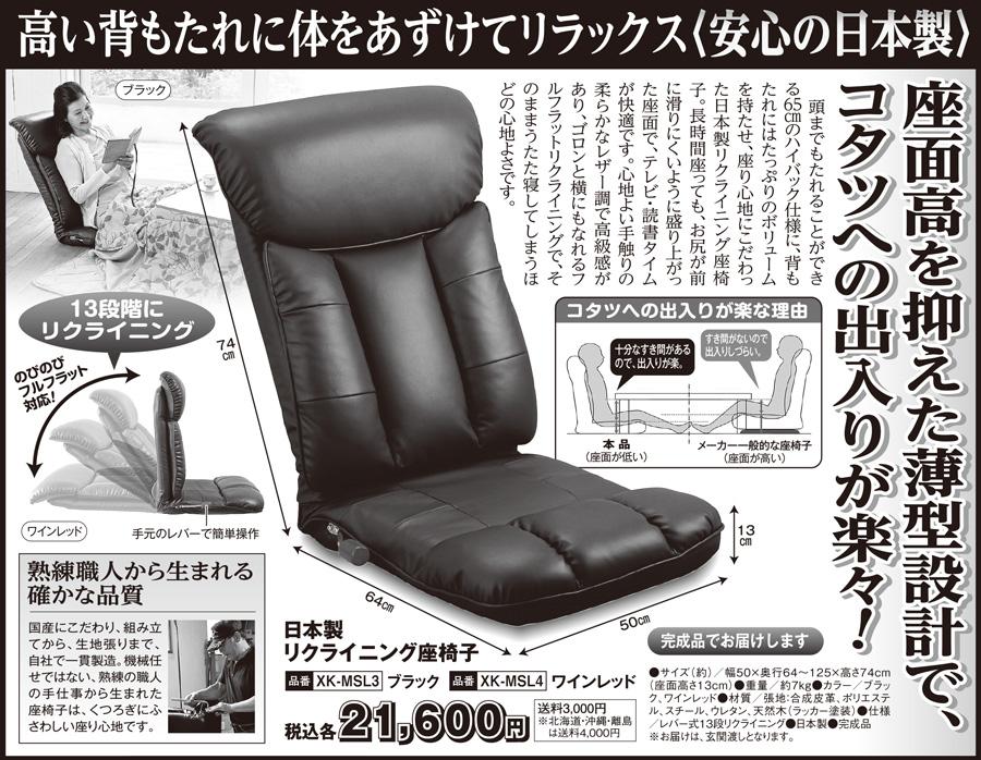 高い背もたれに体をあずけてリラックス 安心の日本製