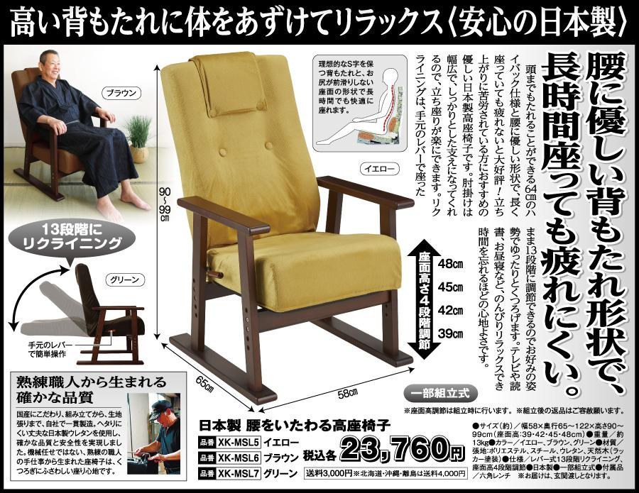 腰に優しい背もたれ形状で、 長時間座っても疲れにくい
