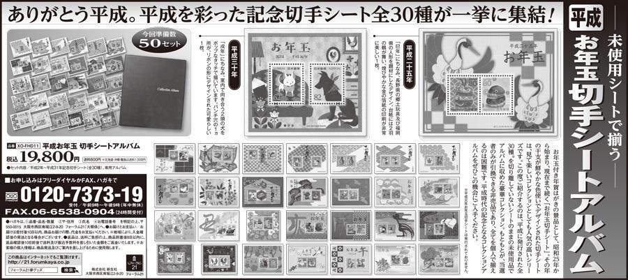 平成を彩った記念切手シート全30種