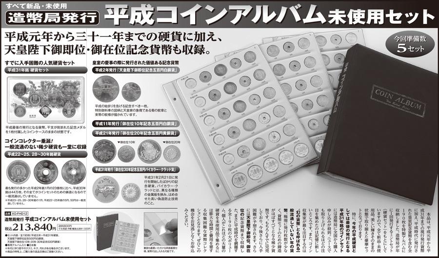 【すべて新品・未使用】造幣局発行 平成コインアルバム未使用セット