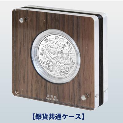 銀貨共通箱