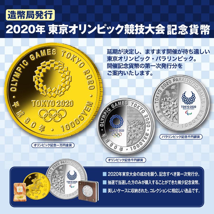 予定 硬貨 造幣局 記念 発行 東京オリンピック記念硬貨の風神雷神(500円)の発売日はいつか調査!