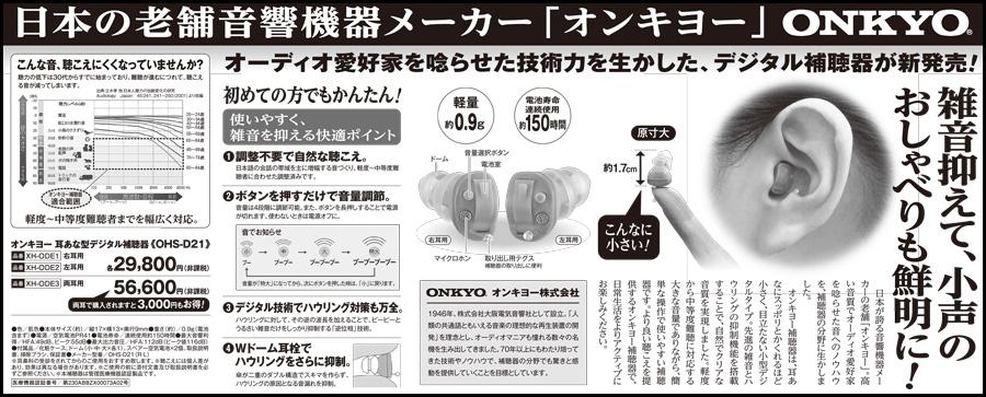 【目立たない驚きの小ささ!オンキョー】耳あな型デジタル補聴器 OHS-D21