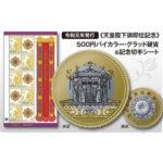 【後世に伝える皇室コレクション】昭和・平成・令和「皇室記念硬貨+切手シート」7種セット