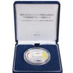 《平成28年発行》2020東京オリンピック競技大会 引継記念カラー銀貨