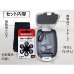 【日本語仕様の最新モデル】耳掛け型デジタル補聴器 アクトスN